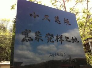 小久慈焼発祥の地